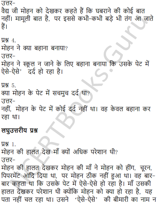 NCERT Solutions for Class 6 Hindi Chapter 8 ऐसे – ऐसे 9