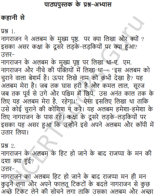 NCERT Solutions for Class 6 Hindi Chapter 9 टिकट अलबम