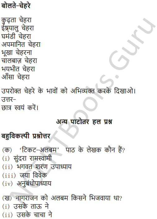NCERT Solutions for Class 6 Hindi Chapter 9 टिकट अलबम 10