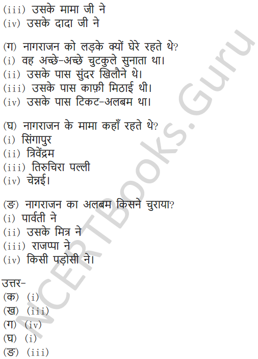 NCERT Solutions for Class 6 Hindi Chapter 9 टिकट अलबम 11