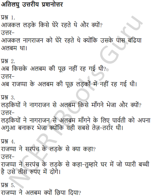 NCERT Solutions for Class 6 Hindi Chapter 9 टिकट अलबम 12