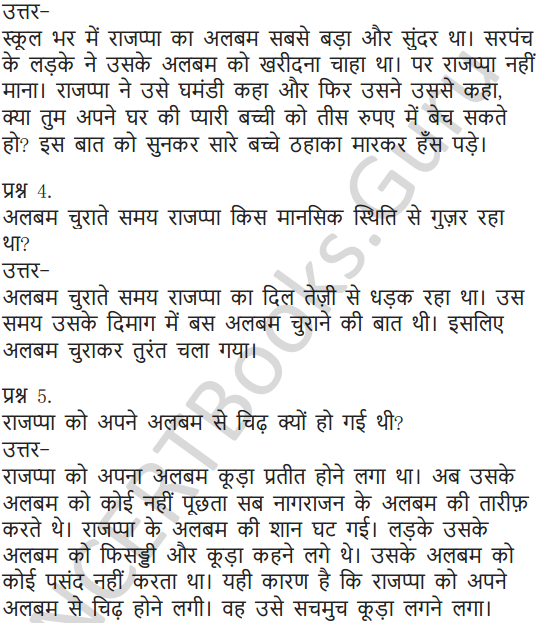 NCERT Solutions for Class 6 Hindi Chapter 9 टिकट अलबम 14