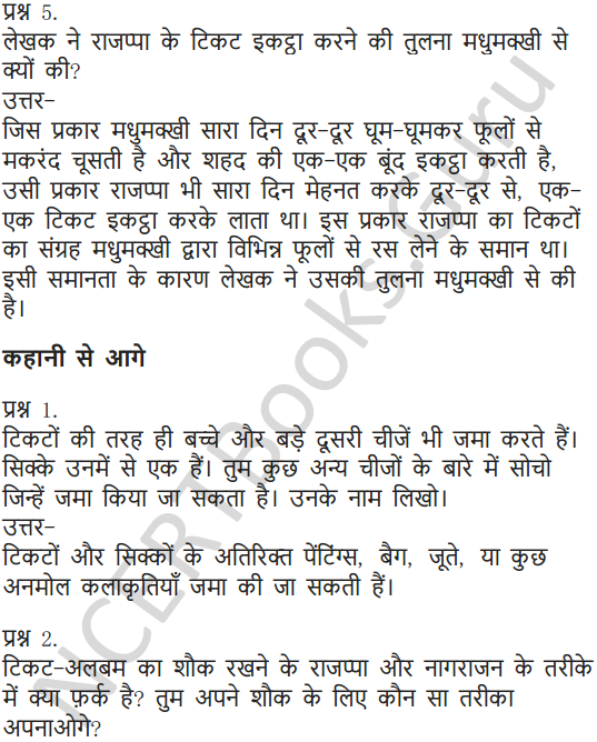 NCERT Solutions for Class 6 Hindi Chapter 9 टिकट अलबम 3