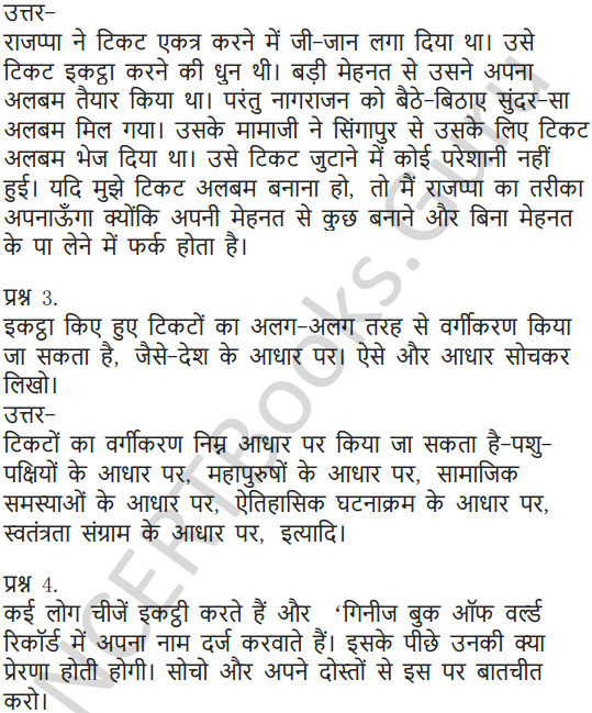 NCERT Solutions for Class 6 Hindi Chapter 9 टिकट अलबम 4