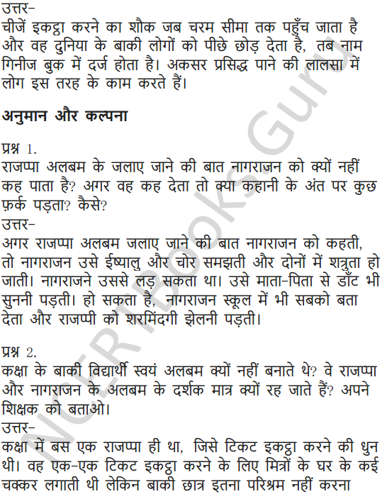 NCERT Solutions for Class 6 Hindi Chapter 9 टिकट अलबम 5