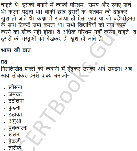 NCERT Solutions for Class 6 Hindi Chapter 9 टिकट अलबम 6