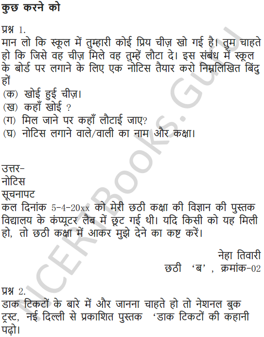 NCERT Solutions for Class 6 Hindi Chapter 9 टिकट अलबम 8