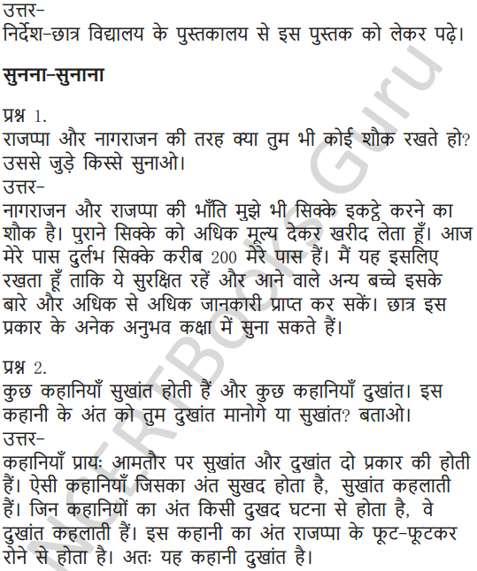 NCERT Solutions for Class 6 Hindi Chapter 9 टिकट अलबम 9