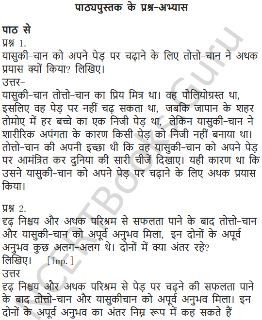 NCERT Solutions for Class 7 Hindi Chapter 10 अपूर्व अनुभव 1