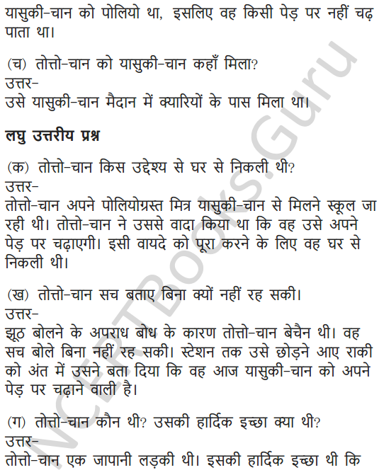 NCERT Solutions for Class 7 Hindi Chapter 10 अपूर्व अनुभव 10