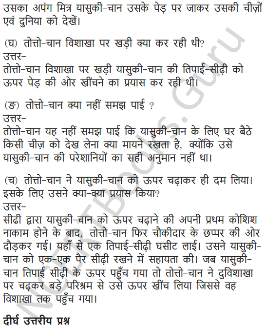 NCERT Solutions for Class 7 Hindi Chapter 10 अपूर्व अनुभव 11