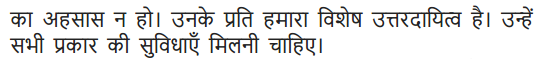 NCERT Solutions for Class 7 Hindi Chapter 10 अपूर्व अनुभव 13
