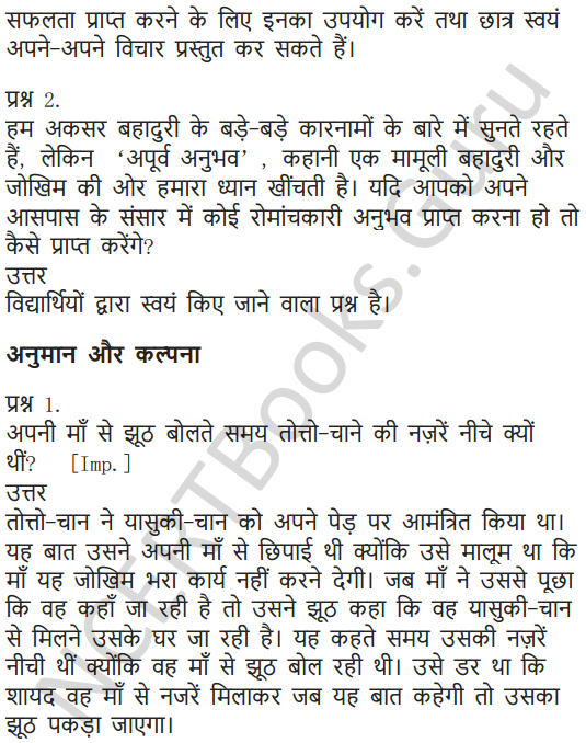 NCERT Solutions for Class 7 Hindi Chapter 10 अपूर्व अनुभव 4