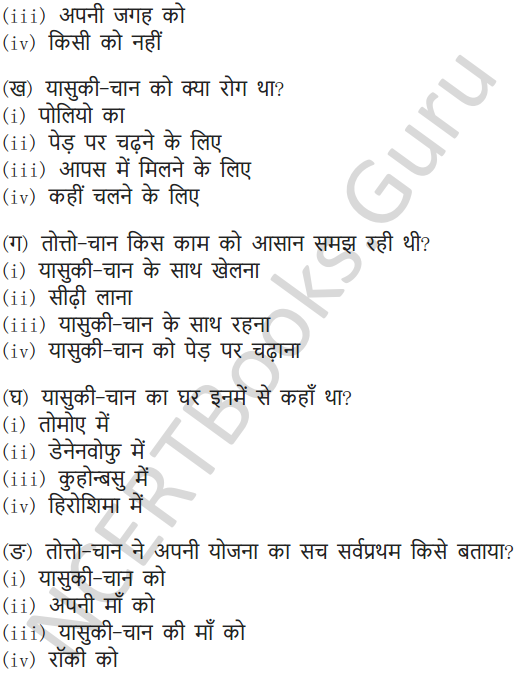 NCERT Solutions for Class 7 Hindi Chapter 10 अपूर्व अनुभव 7