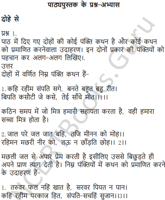 NCERT Solutions for Class 7 Hindi Chapter 11 रहीम की दोहे 1