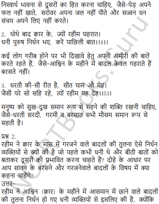 NCERT Solutions for Class 7 Hindi Chapter 11 रहीम की दोहे 2