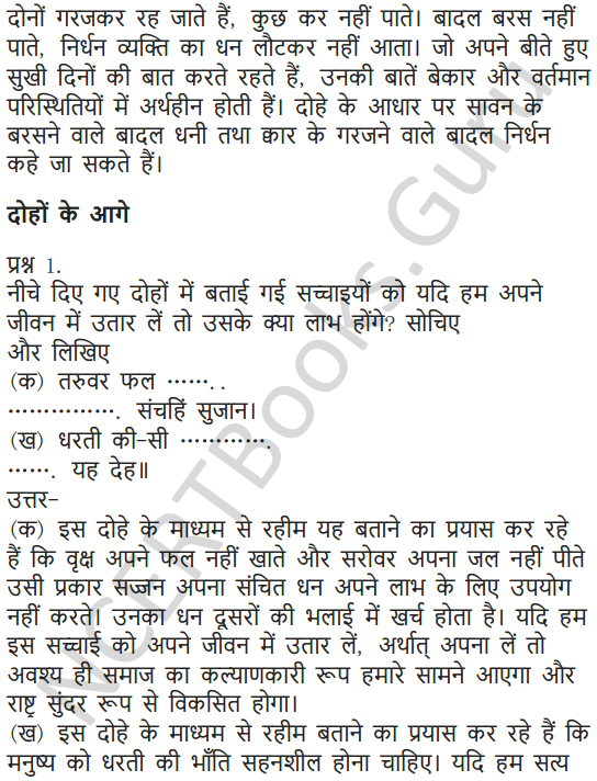NCERT Solutions for Class 7 Hindi Chapter 11 रहीम की दोहे 3