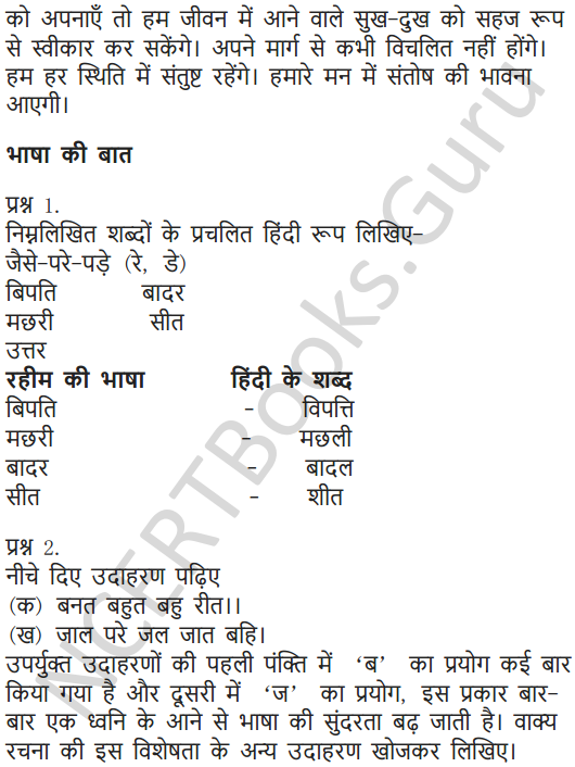 NCERT Solutions for Class 7 Hindi Chapter 11 रहीम की दोहे 4