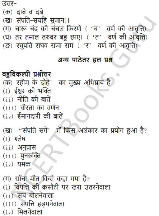 NCERT Solutions for Class 7 Hindi Chapter 11 रहीम की दोहे 5
