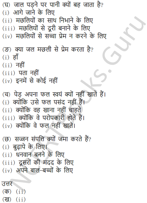 NCERT Solutions for Class 7 Hindi Chapter 11 रहीम की दोहे 6