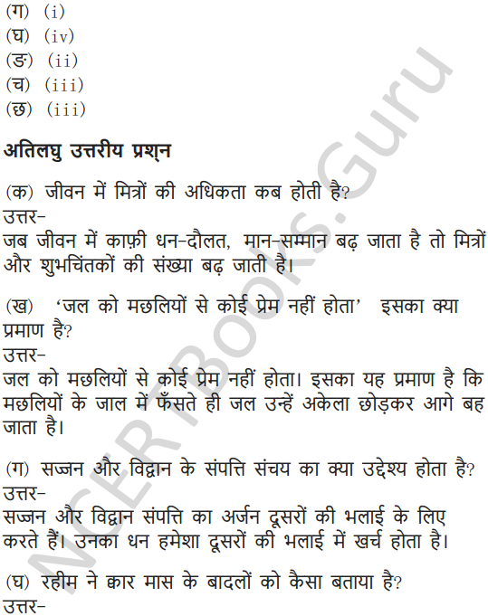 NCERT Solutions for Class 7 Hindi Chapter 11 रहीम की दोहे 7