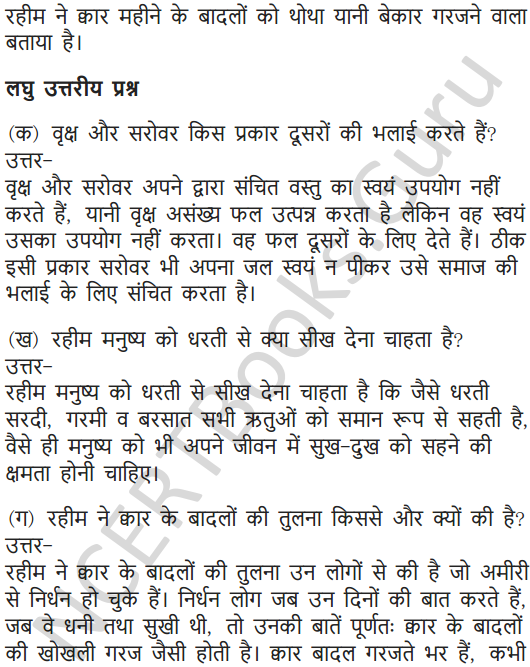 NCERT Solutions for Class 7 Hindi Chapter 11 रहीम की दोहे 8