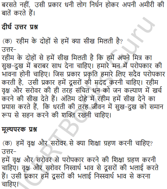 NCERT Solutions for Class 7 Hindi Chapter 11 रहीम की दोहे 9