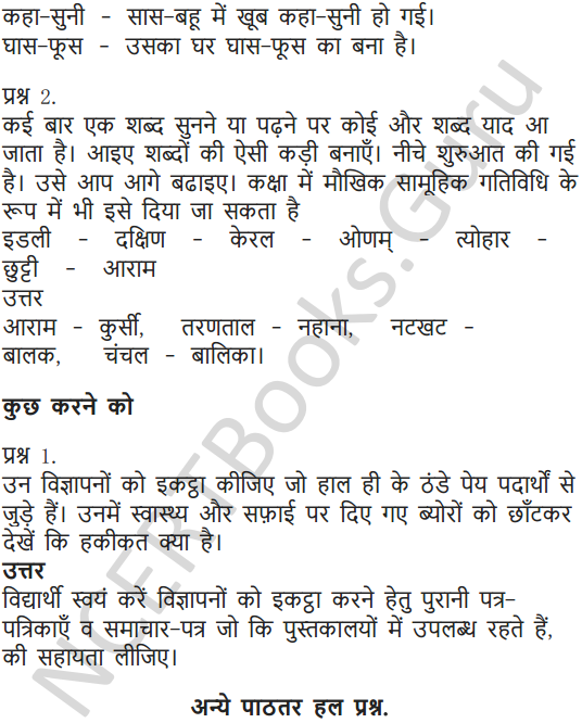 NCERT Solutions for Class 7 Hindi Chapter 14 खानपान की बदलती तस्वीर 12