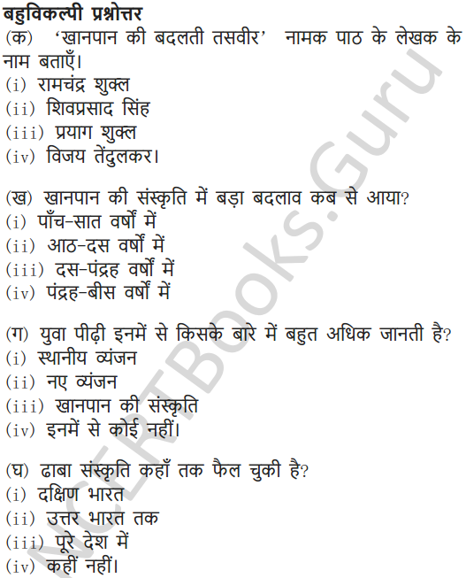 NCERT Solutions for Class 7 Hindi Chapter 14 खानपान की बदलती तस्वीर 13