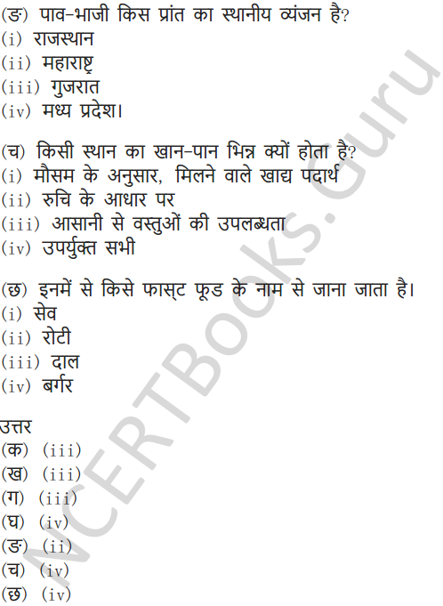 NCERT Solutions for Class 7 Hindi Chapter 14 खानपान की बदलती तस्वीर 14