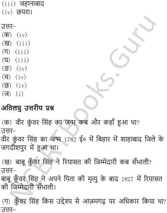 NCERT Solutions for Class 7 Hindi Chapter 17 वीर कुवर सिंह 10