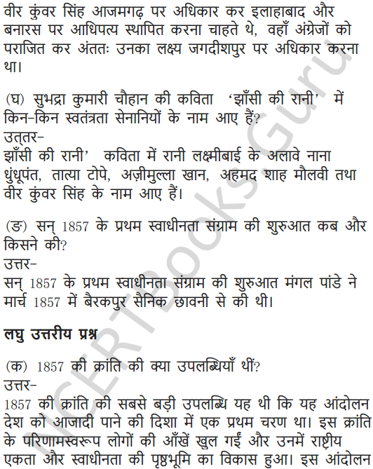 NCERT Solutions for Class 7 Hindi Chapter 17 वीर कुवर सिंह 11