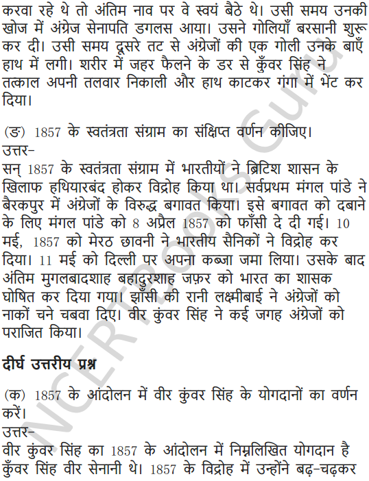 NCERT Solutions for Class 7 Hindi Chapter 17 वीर कुवर सिंह 13