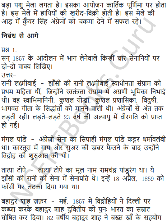 NCERT Solutions for Class 7 Hindi Chapter 17 वीर कुवर सिंह 4