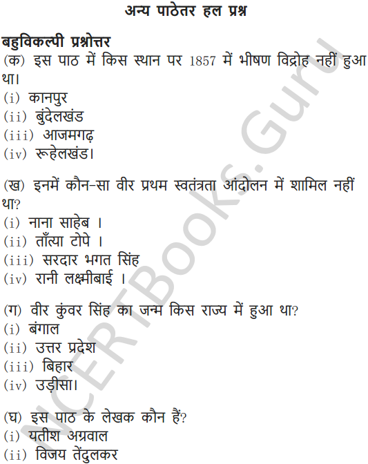 NCERT Solutions for Class 7 Hindi Chapter 17 वीर कुवर सिंह 8
