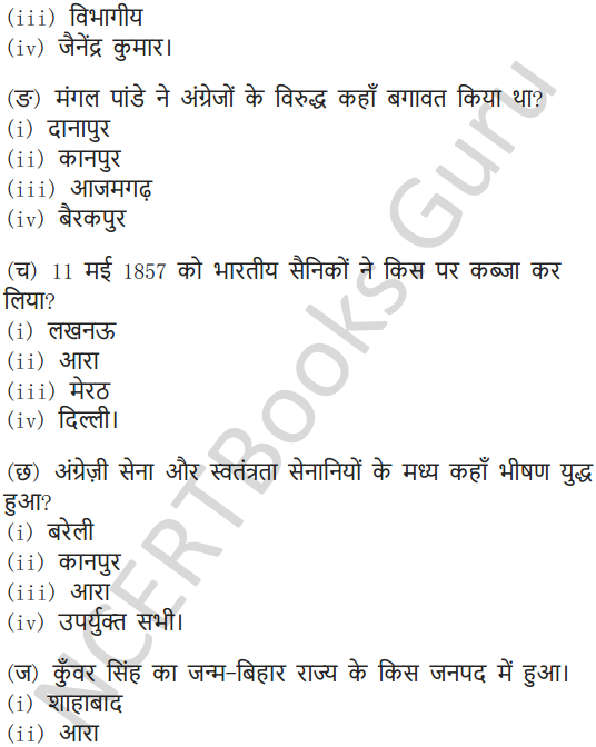 NCERT Solutions for Class 7 Hindi Chapter 17 वीर कुवर सिंह 9