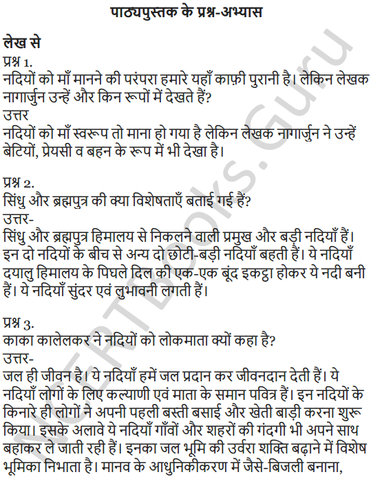 NCERT Solutions for Class 7 Hindi Chapter 3 हिमालय की बेटियां 1