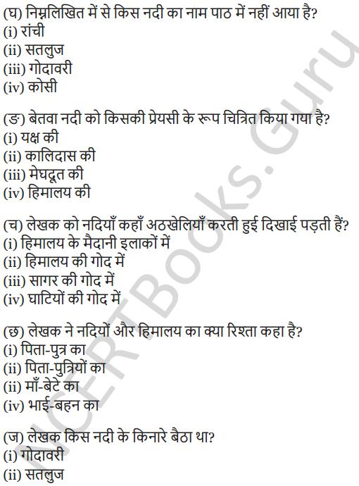 NCERT Solutions for Class 7 Hindi Chapter 3 हिमालय की बेटियां 12