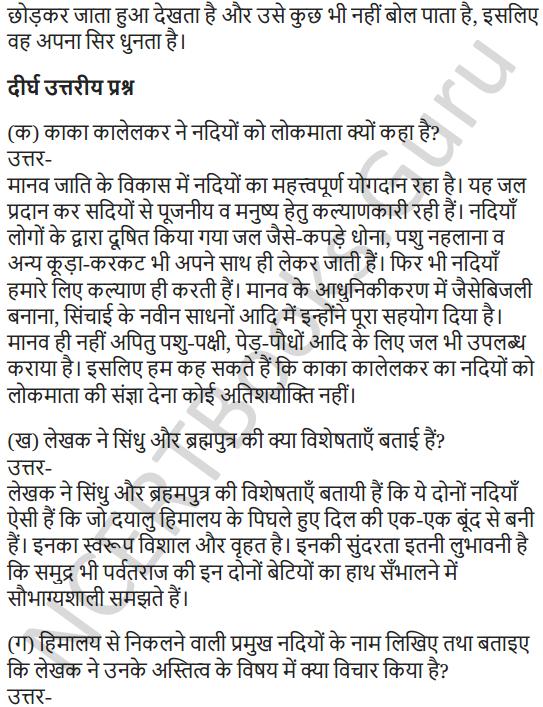 NCERT Solutions for Class 7 Hindi Chapter 3 हिमालय की बेटियां 15