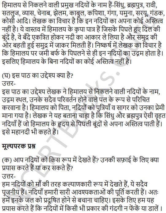 NCERT Solutions for Class 7 Hindi Chapter 3 हिमालय की बेटियां 16