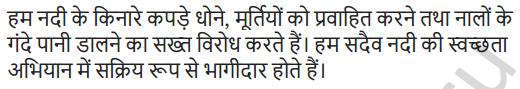 NCERT Solutions for Class 7 Hindi Chapter 3 हिमालय की बेटियां 17