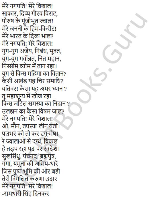 NCERT Solutions for Class 7 Hindi Chapter 3 हिमालय की बेटियां 3