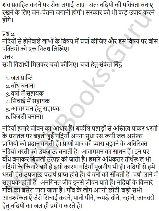 NCERT Solutions for Class 7 Hindi Chapter 3 हिमालय की बेटियां 6