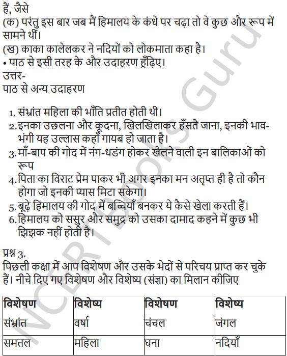 NCERT Solutions for Class 7 Hindi Chapter 3 हिमालय की बेटियां 8