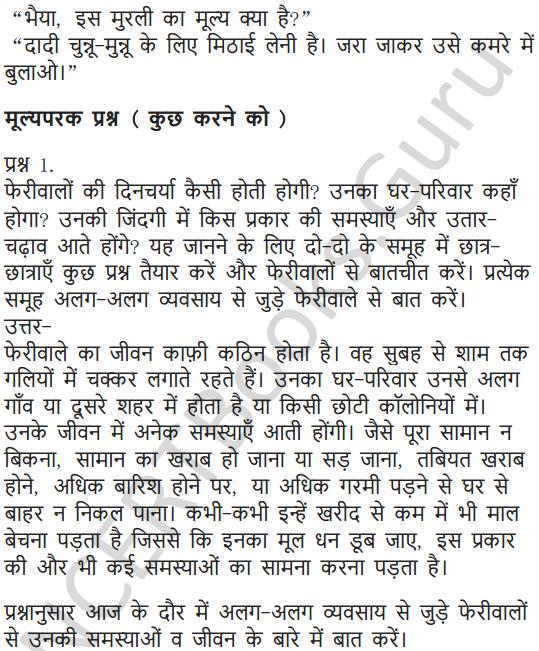 NCERT Solutions for Class 7 Hindi Chapter 5 मीठाईवाला 10