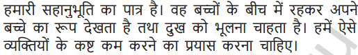NCERT Solutions for Class 7 Hindi Chapter 5 मीठाईवाला 18