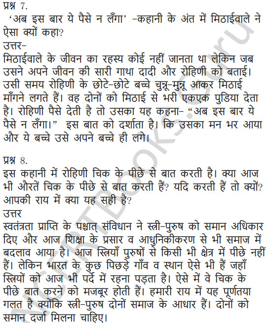 NCERT Solutions for Class 7 Hindi Chapter 5 मीठाईवाला 4
