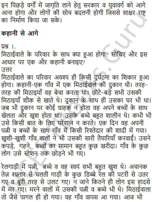 NCERT Solutions for Class 7 Hindi Chapter 5 मीठाईवाला 5