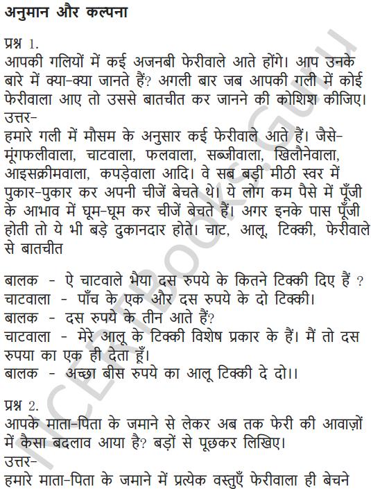 NCERT Solutions for Class 7 Hindi Chapter 5 मीठाईवाला 7