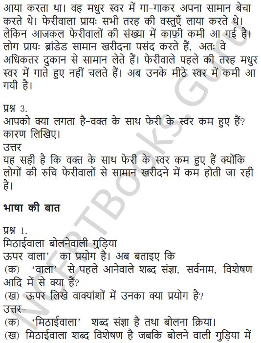 NCERT Solutions for Class 7 Hindi Chapter 5 मीठाईवाला 8